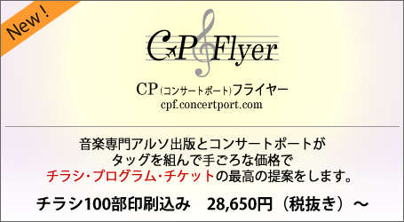 CP(コンサートポート) フライヤー